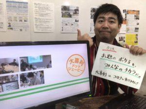 大喜利ドットジェーピーYoutube20200408